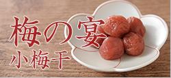 梅の宴小梅干