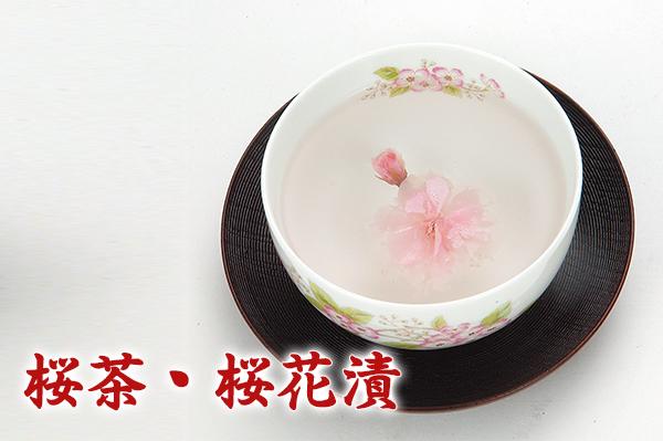 桜茶・桜花漬